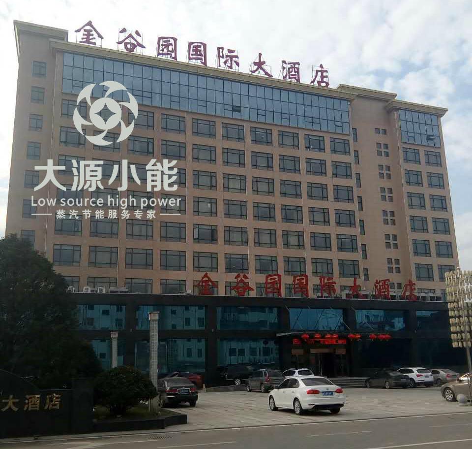 蒸汽能协助金谷园国际大酒店改造成功!