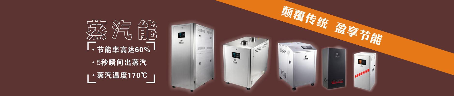 燃气热水机组